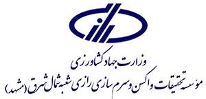 مؤسسه تحقیقات واکسن و سرم سازی رازی شعبه شمال شرق - مشهد