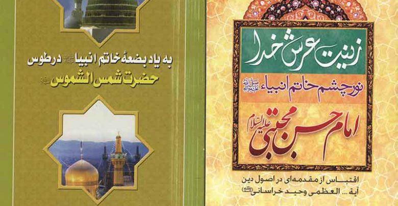 مسابقات کتابخوانی مؤسسه رازی مشهد